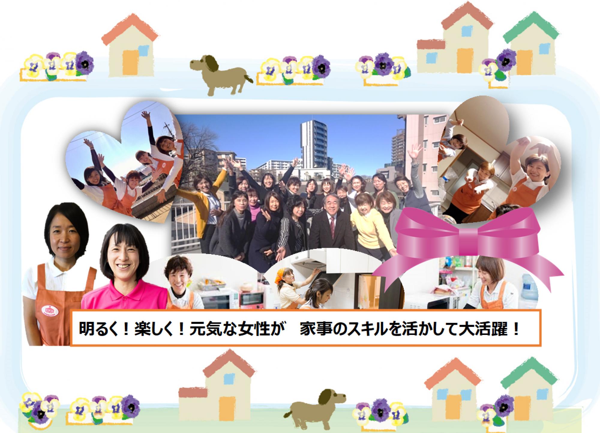 女性の起業を後押しする 日本家事代行協会のブログ